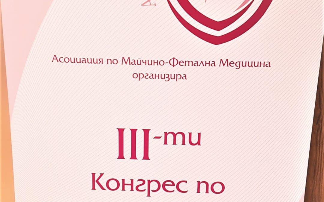 III-ти конгрес по Майчино-фетална медицина