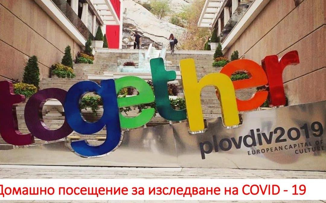 Изследвания за доказване на SARS-COV-2 (COVID – 19) инфекция в гр. Пловдив