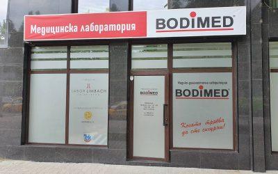 Съботно дежурство в гр. Пловдив